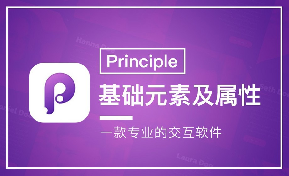 Principle-基础元素及属性