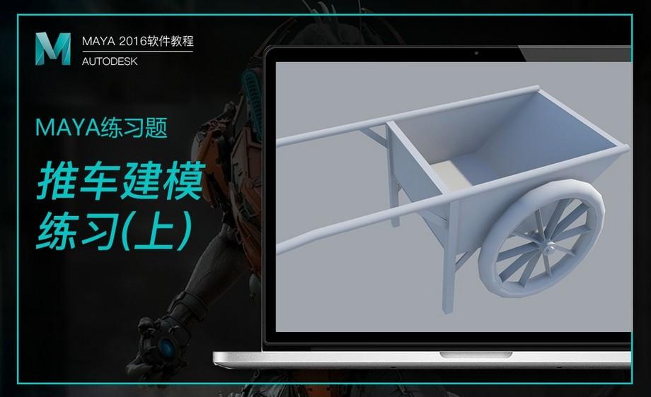Maya-练习案例-推车(上)