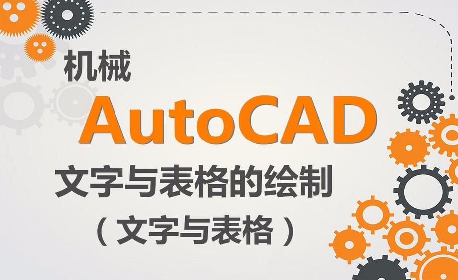 CAD-文字与表格