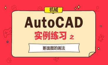 CAD-实例练习-标注样式管理器的运用
