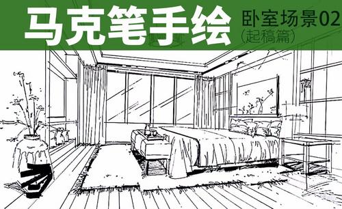 马克笔-现代卧室空间-线稿篇