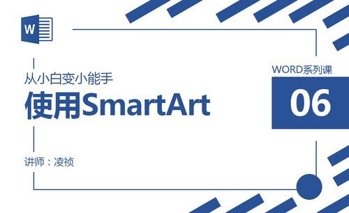 Word-使用SmartArt