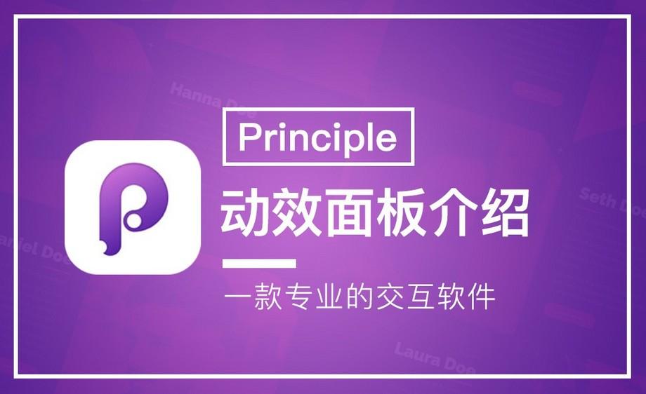 Principle-动效面板介绍