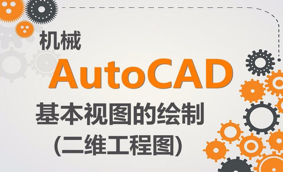 CAD-基本视图的绘制