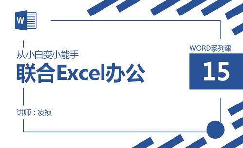 Word-联合Excel办公