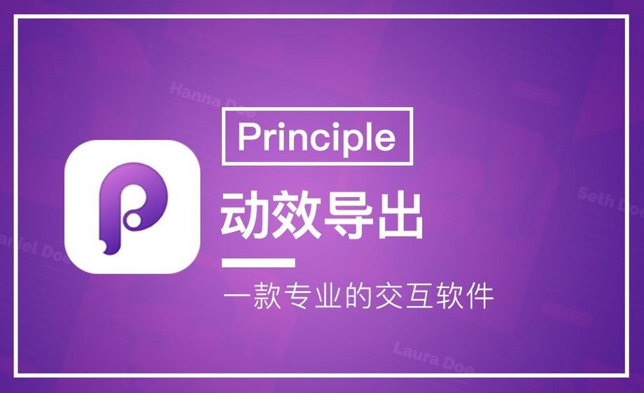 Principle-动效导出