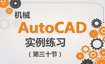 CAD-绘图实例练习(5)