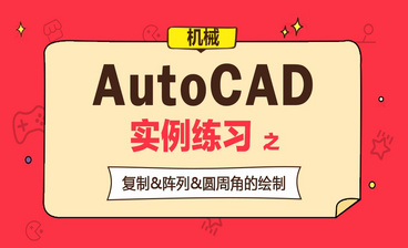 CAD-实例练习-圆的公切线&定数等分&绝对标和相对标