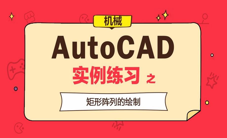 CAD-实例练习-矩形阵列的绘制