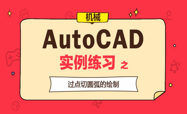 CAD-实例练习-绘图思路的培养