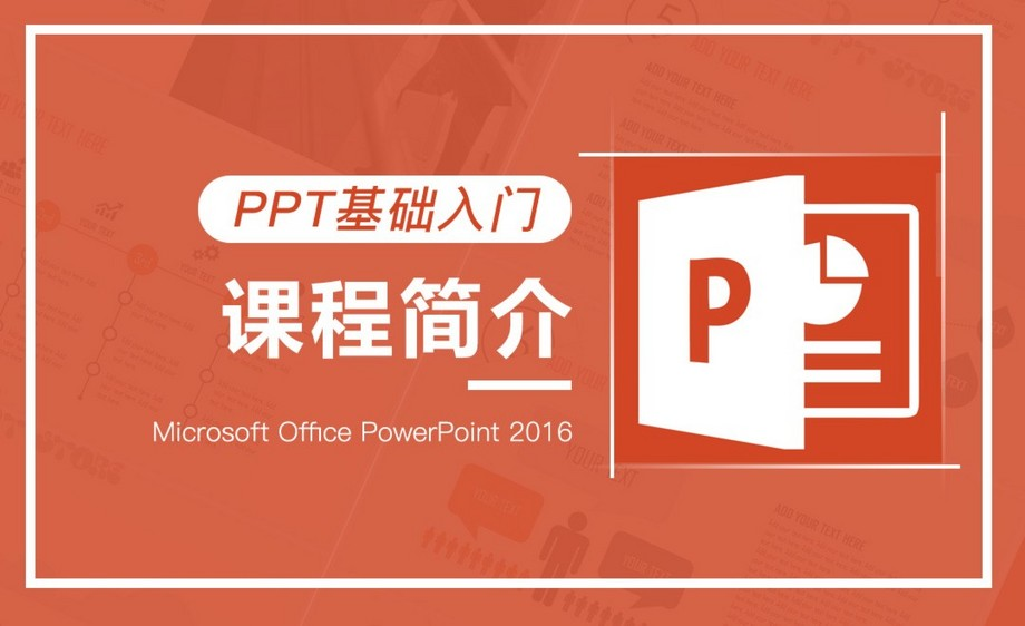 Office PPT-入门课程介绍
