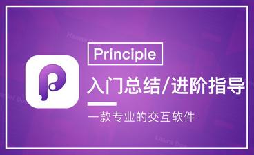 Principle-交互事件类型介绍