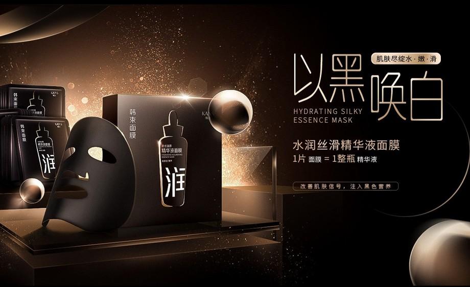 【杰克出品】高端黑金化妆品合成海报01