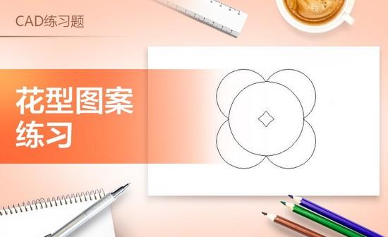 CAD-练习题-花型图案绘制