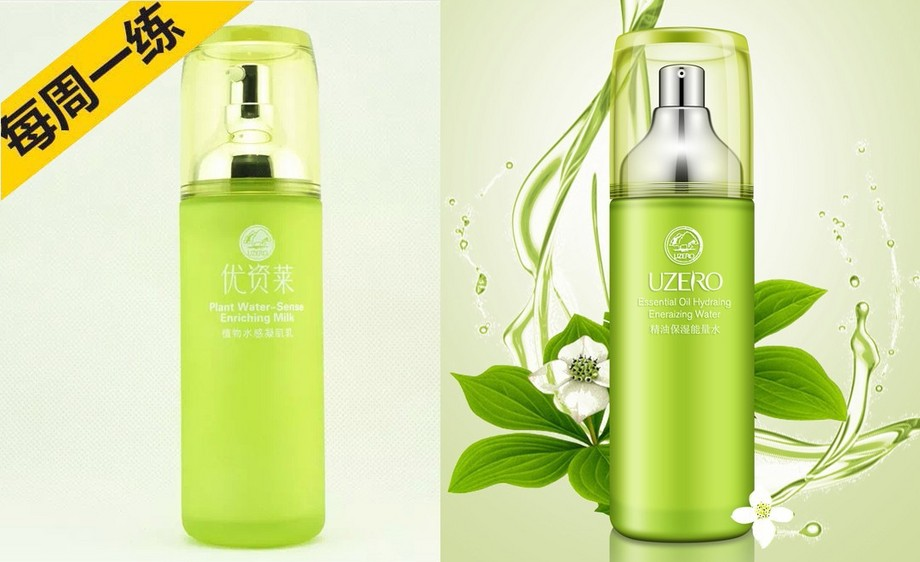 PS-绿色化妆品透明材质精修