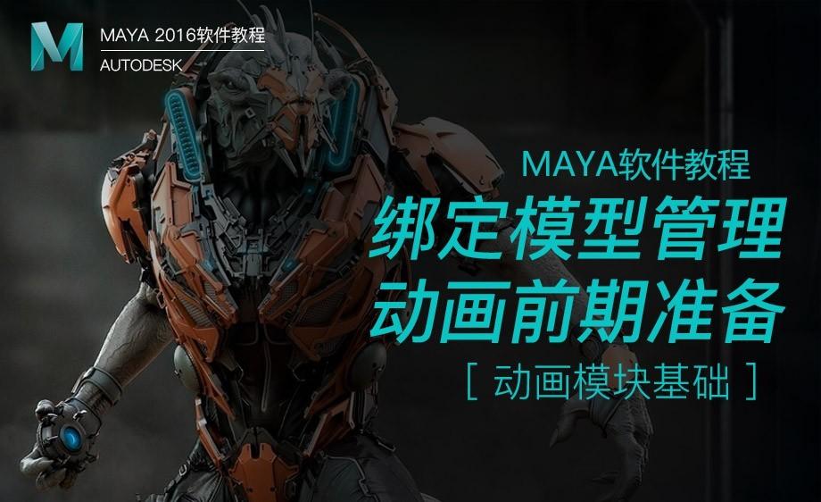Maya-绑定模型管理/动画前期准备