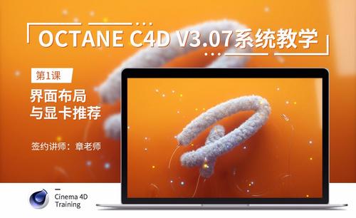 C4D-Octane3.07系统教学-01界面布局与显卡推荐