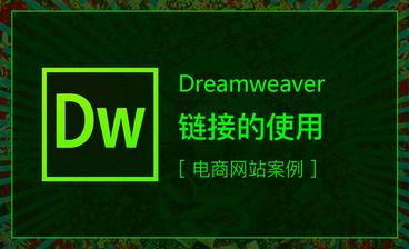 DW-电商网站案例-登录页面的制作