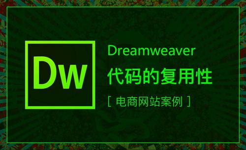 DW-电商网站案例-代码的复用性