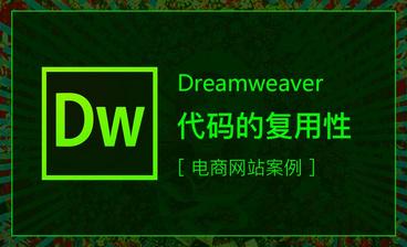 DW-电商网站案例-链接的使用