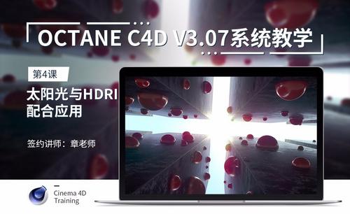C4D-Octane3.07系统教学-04太阳光与HDRI配合应用