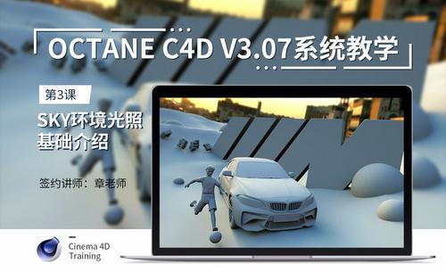 C4D-Octane3.07系统教学-03Sky环境光照基础介绍