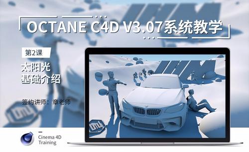 C4D-Octane3.07系统教学-02太阳光基础介绍
