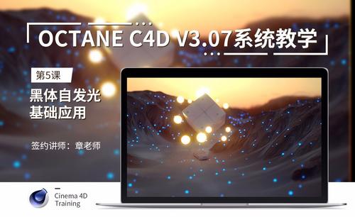C4D-Octane3.07系统教学-05黑体自发光基础应用