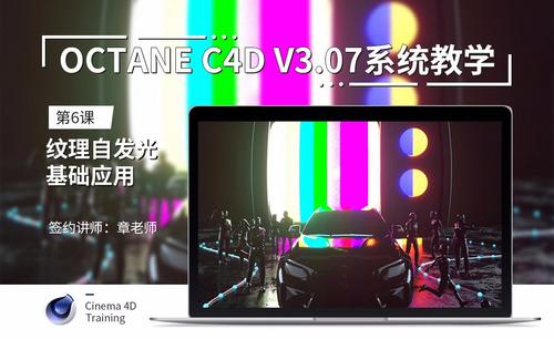C4D-Octane3.07系统教学-06纹理自发光基础应用