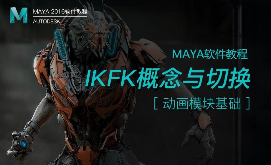 Maya-IKFK概念与切换
