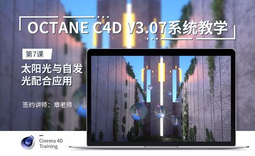 C4D-Octane3.07系统教学-07太阳光与自发光配合应用
