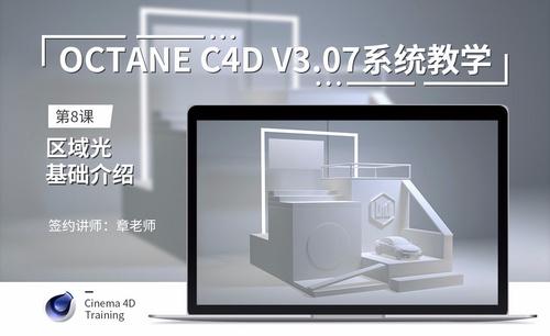 C4D-Octane3.07系统教学-08区域光基础介绍