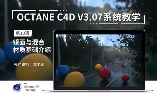 C4D-Octane3.07系统教学-10镜面与混合材质基础介绍
