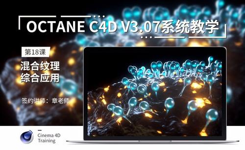 C4D-Octane3.07系统教学-18混合纹理综合应用