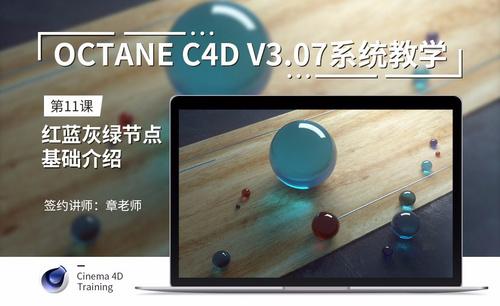 C4D-Octane3.07系统教学-11红蓝灰绿节点基础介绍