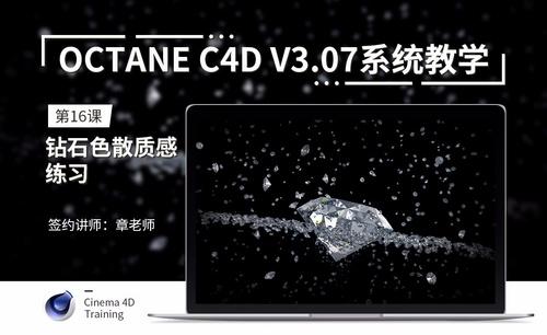 C4D-Octane3.07系统教学-16钻石色散质感练习