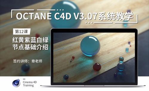 C4D-Octane3.07系统教学-12红黄紫蓝白绿节点基础介绍