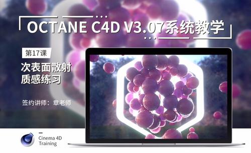 C4D-Octane3.07系统教学-17次表面散射质感练习