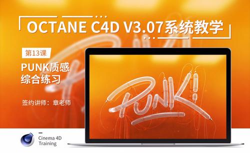 C4D-Octane3.07系统教学-13PUNK质感综合练习