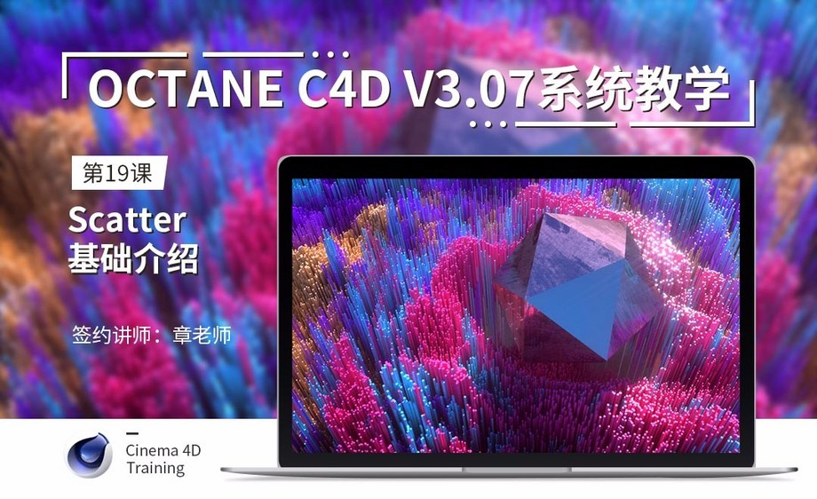 C4D-Octane3.07系统教学-19Scatter基础介绍