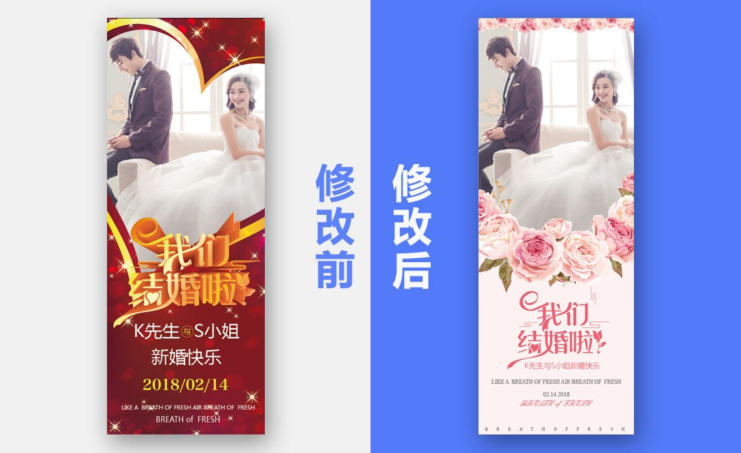 【评改】婚庆展架海报设计