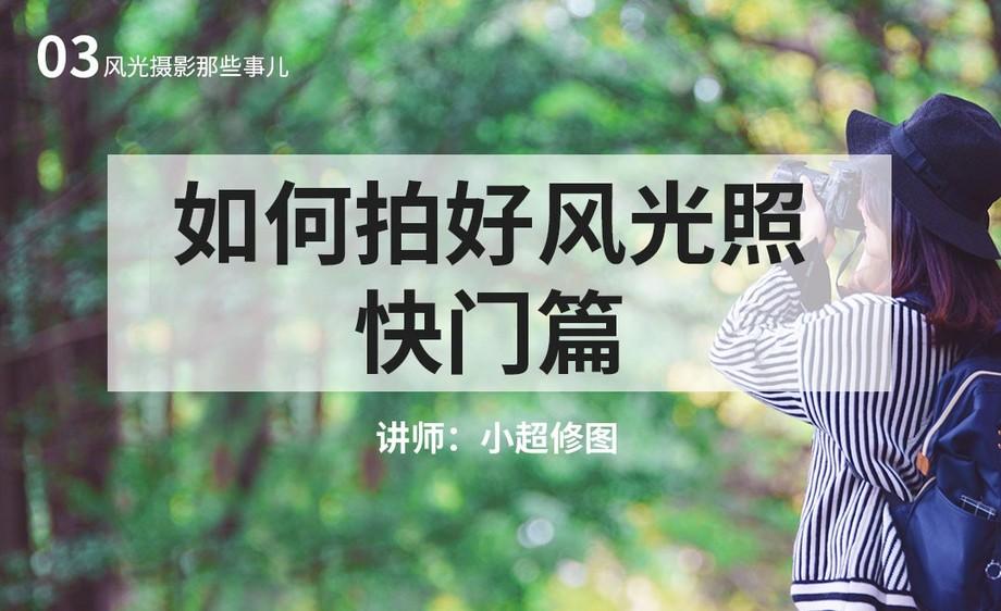 快门篇-03风光摄影基础课