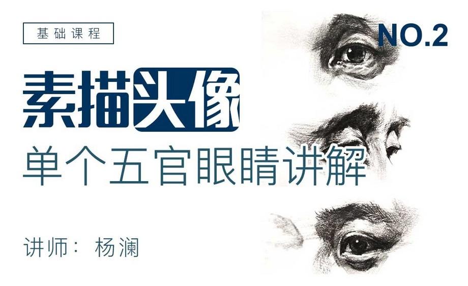 单个五官眼睛素描讲解-素描头像基础课程
