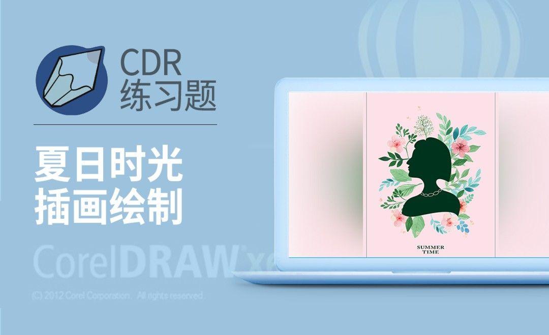 CDR-夏日时光唯美插画