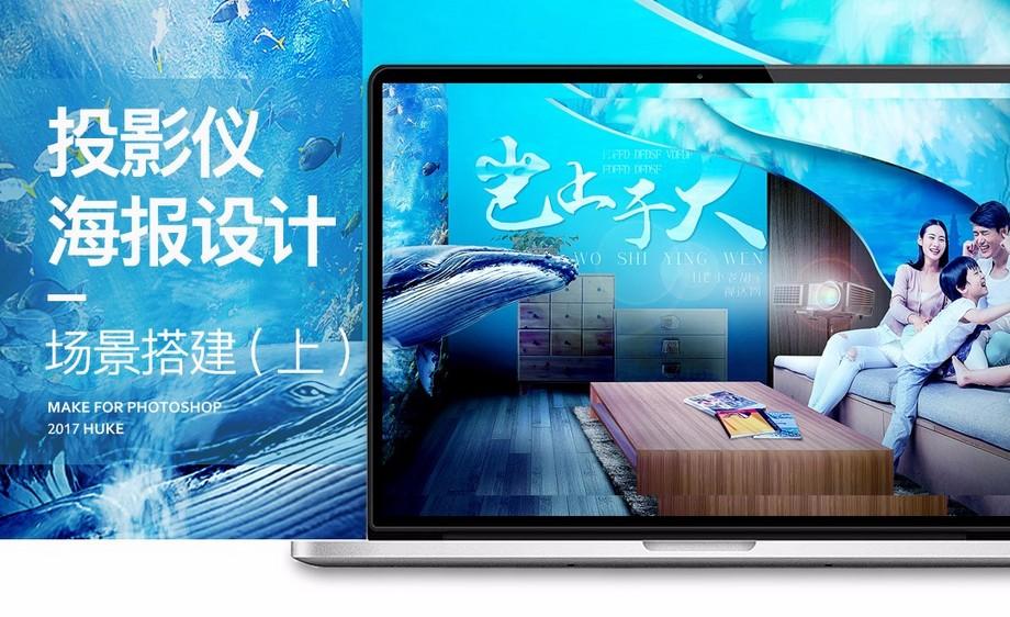 PS-投影仪合成海报设计(上)