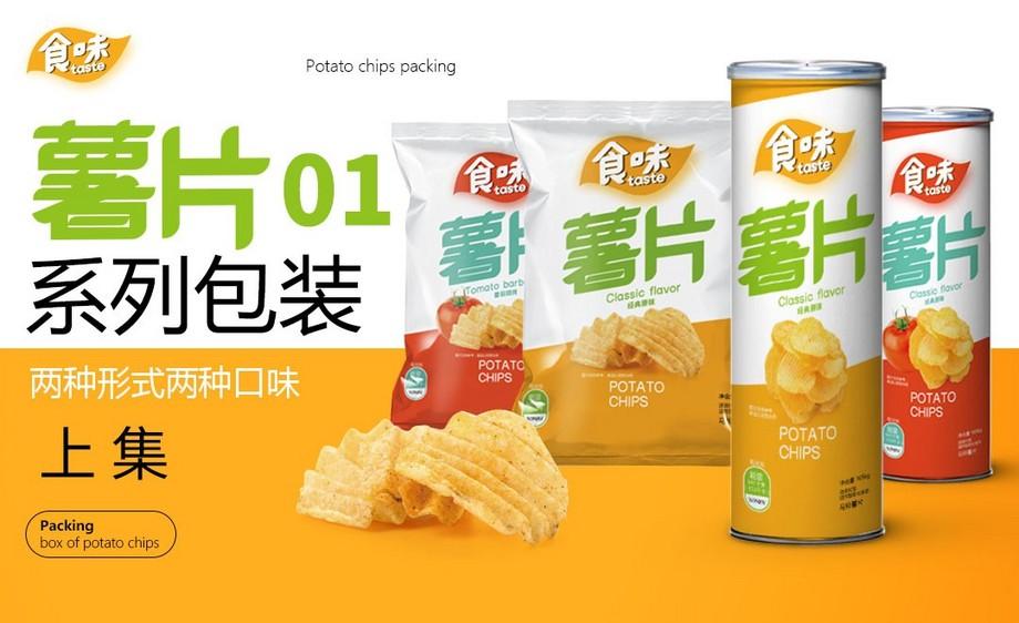 AI-薯片系列包装01