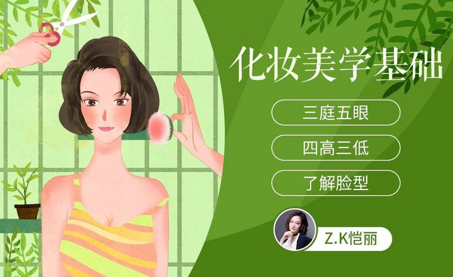 化妆新手必学之化妆美学基础