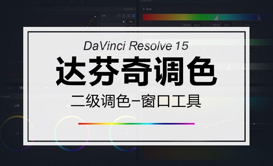 DaVinci-二级调色-窗口工具