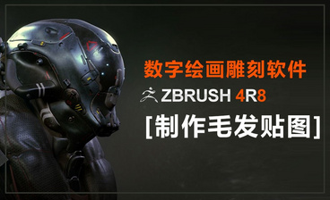 ZBrush-UV工具介绍