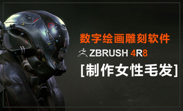 ZBrush-减面工具的讲解